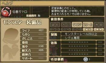 伝書ガマロ.JPG